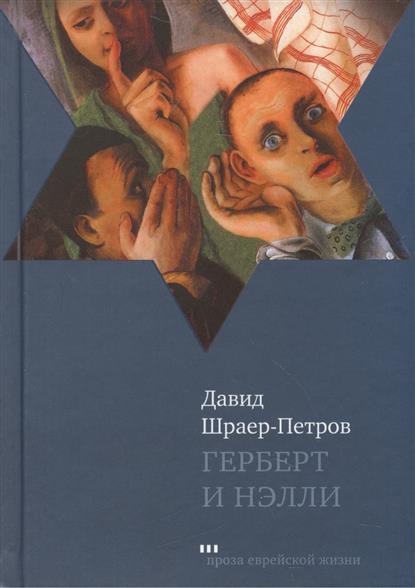 Герберт и Нэлли: Роман