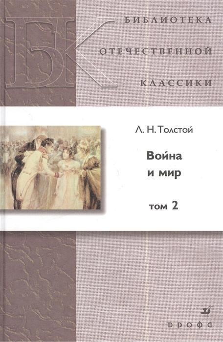 Толстой Л. Война и мир том 2