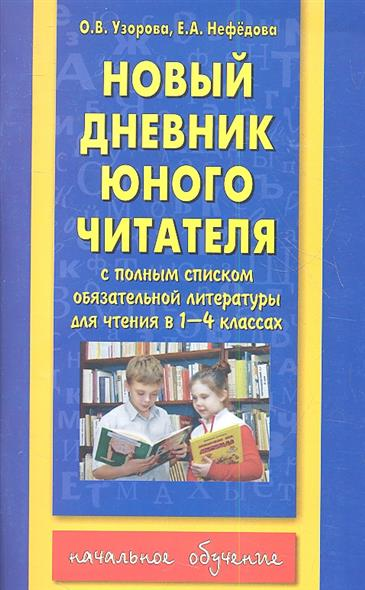 Новый дневник юного читателя с полным списком обязательной литературы для чтения в 1-4 классах