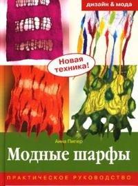 Модные шарфы Практич. рук-во