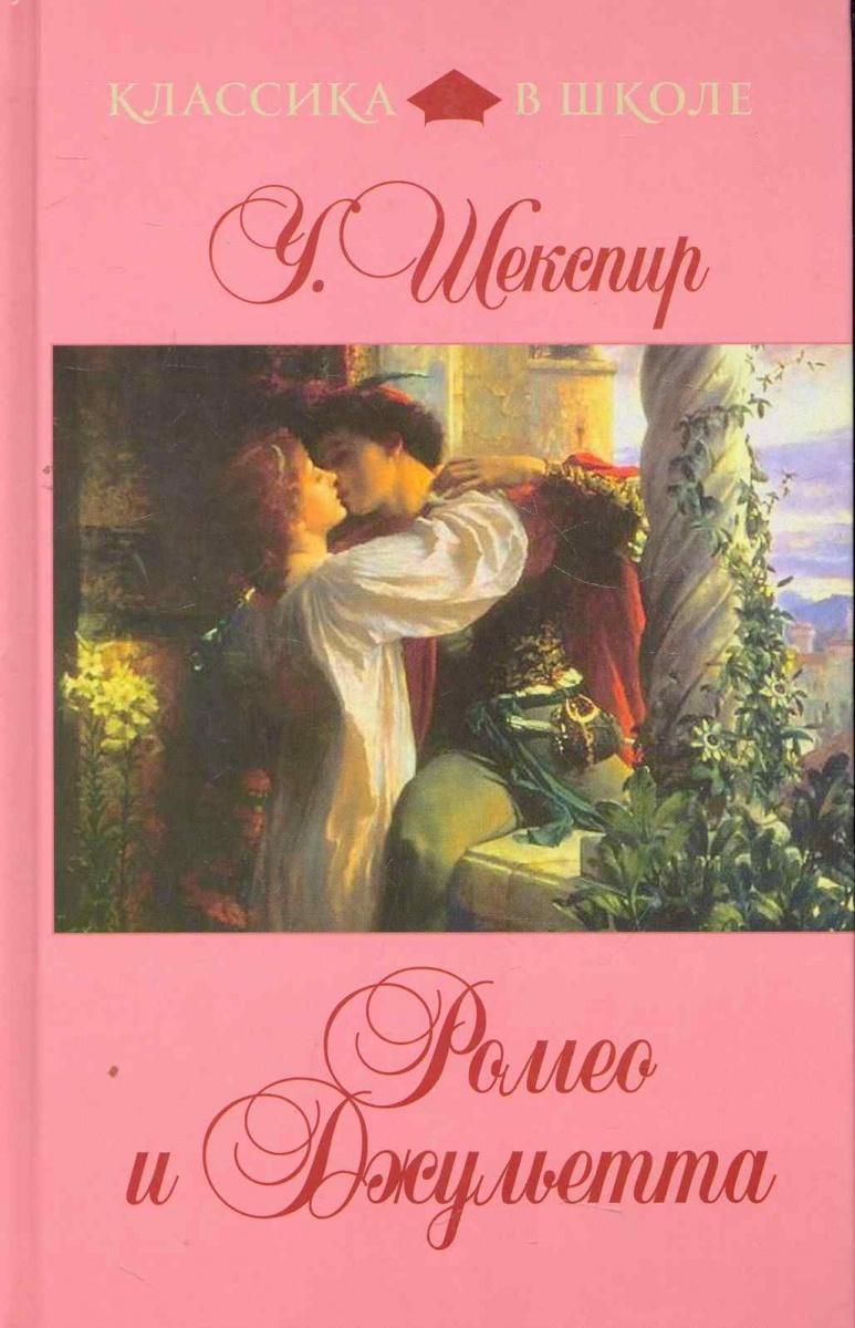 Шекспир У. Ромео и Джульетта статуэтка ромео и джульетта