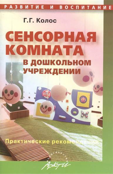 Сенсорная комната в дошкольном учреждении. Практические рекомендации. 5-е издание