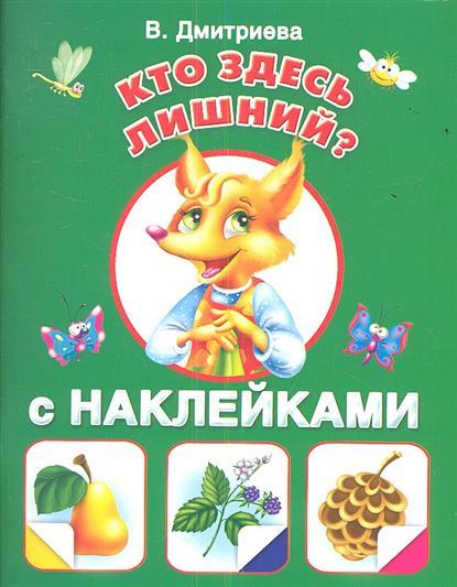 Дмитриева В. Кто здесь лишний? С наклейками
