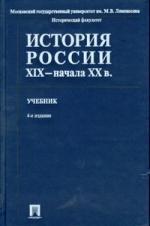 История России XIX - начала XX века Федоров