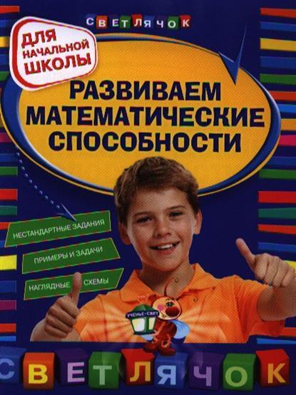 Вайсбурд И.: Развиваем математические способности. Для начальной школы