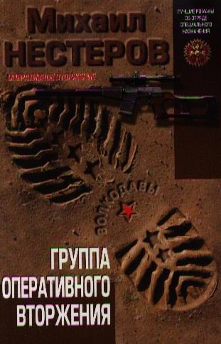 Нестеров М. Группа оперативного вторжения нестеров николай гулаев h0959d02 05eor