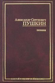 Пушкин А. Пушкин Поэзия пушкин женится