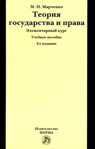 Марченко М. Теория государства и права Элементарный курс