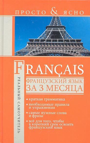 Матвеев С. Французский язык за 3 месяца
