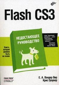 Вандер В. Flash CS3 Недостающее руководство