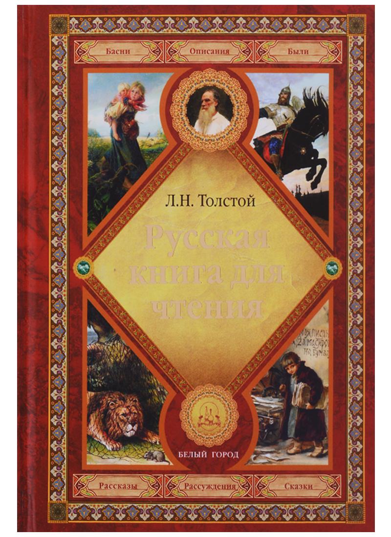 Толстой Л. Русская книга для чтения л н толстой произведения для детского чтения