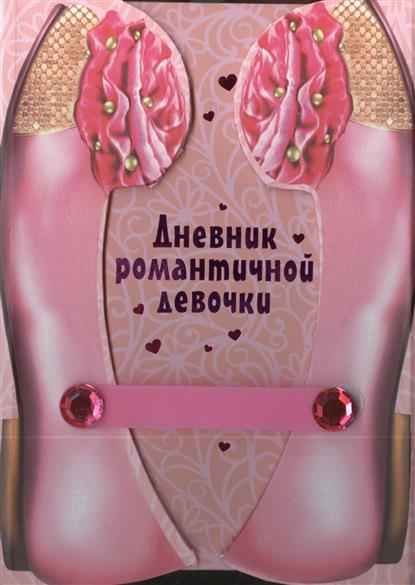 Суворова Т. (ред.) Дневник романтичной девчонки ISBN: 9785699600687 суворова т ред золотой дневник принцессы настоящая корона для настоящей принцессы isbn 9785699713622