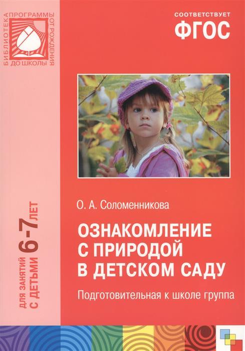 Соломенникова О. Ознакомление с природой в детском саду. Подготовительная к школе группа. Для занятий с детьми 6-7 лет