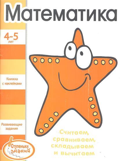Математика. Развивающие задания для детей 4-5 лет. Книжка с наклейками
