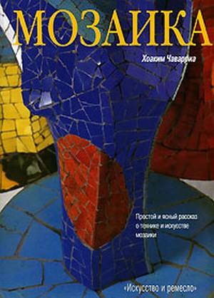 Чаварриа Х. Мозаика. Простой и ясный рассказ о технике и искусстве мозаики oproverzhenie nedostovernoj informacii o 702 plennyx