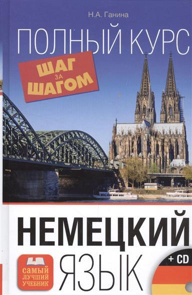 Ганина Н. Немецкий язык. Полный курс. Шаг за шагом (+CD)