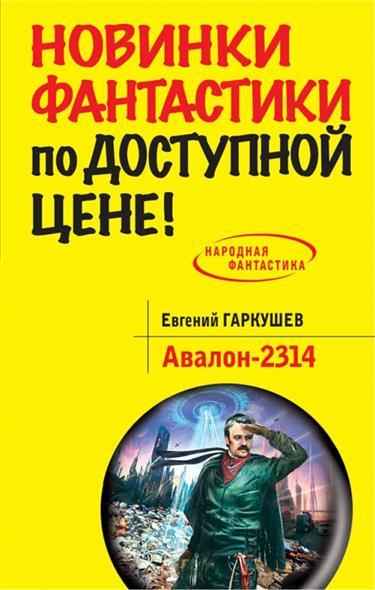 Гаркушев Е. Авалон-2314 авалон 2314