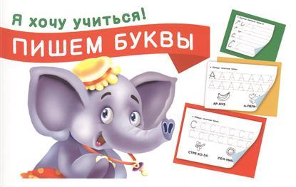 Дмитриева В. Пишем буквы. Я хочу учиться! хочу квартиры в девяткино