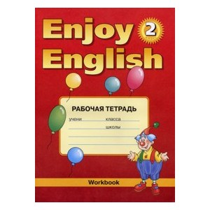 Enjoy English 2 кл. Р/т