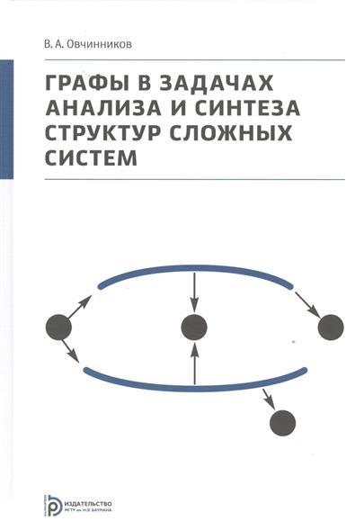 Графы в задачах анализа и синтеза структур сложных систем