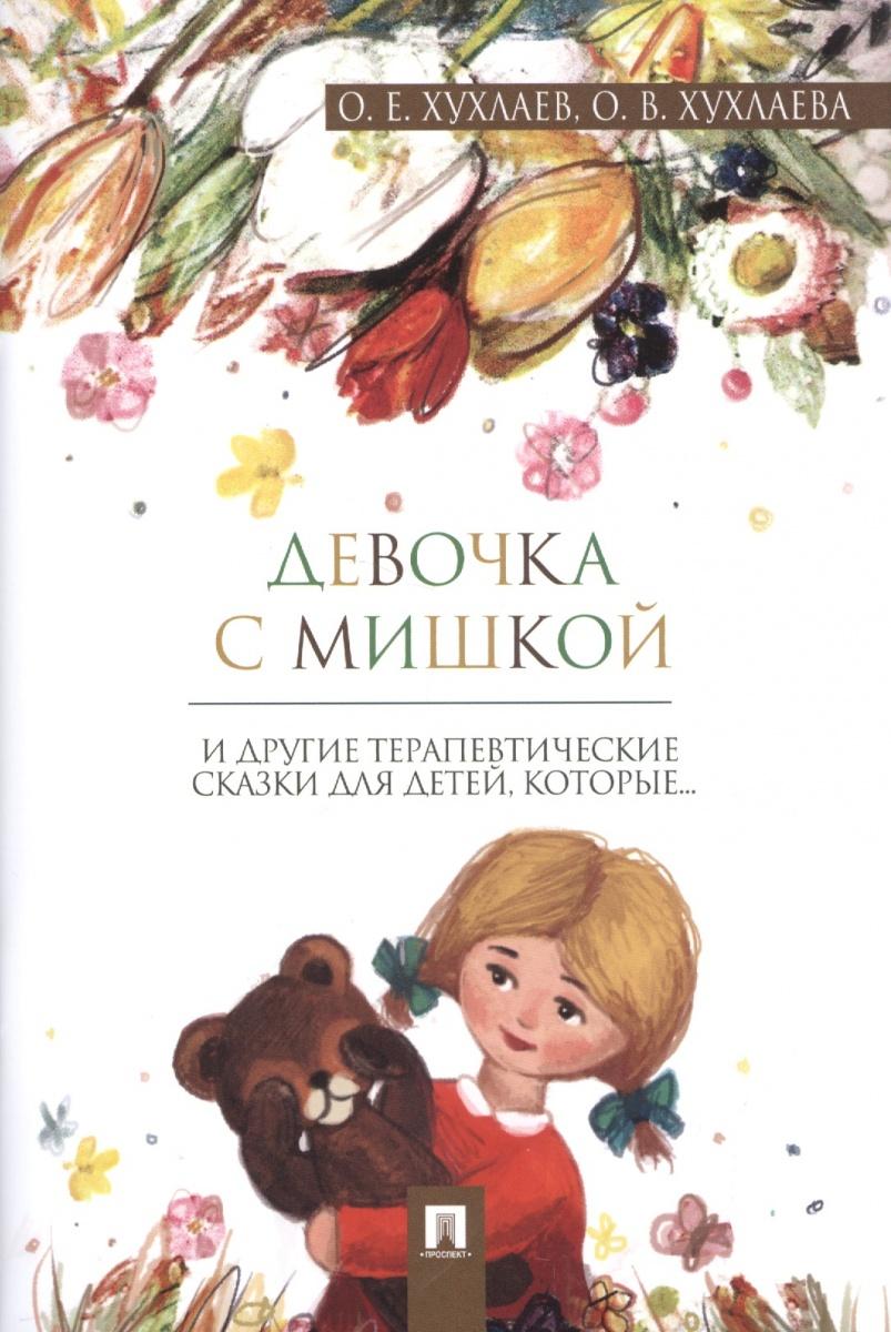 Хухлаев О., Хухлаева О. Девочка с мишкой и другие терапевтические сказки для детей, которые… толстовка с мишкой худи где