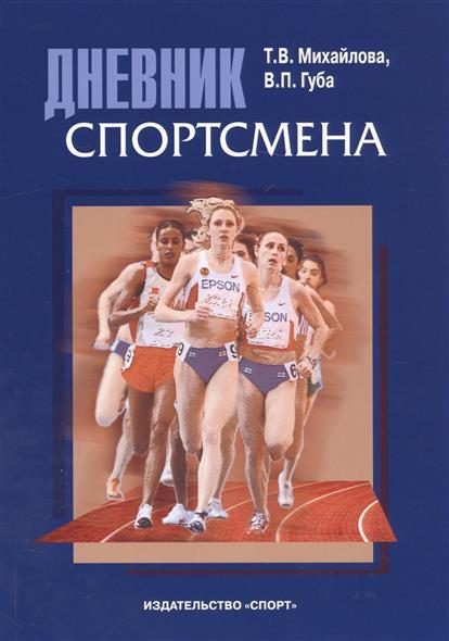 Михайлова Т., Губа В. Дневник спортсмена. Методическое пособие