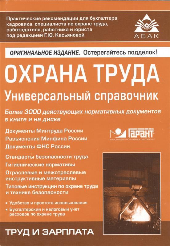 Касьянова Г. (ред.) Охрана труда. Универсальный справочник охрана