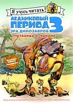 все цены на Харриман С. Ледниковый период 3 Эра динозавров Путаница с мамами онлайн