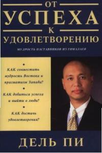 Пи Д. От успеха к удовлетворению Мудрость наставников из Гималаев