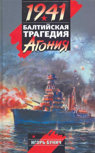 1941 Балтийская трагедия Агония