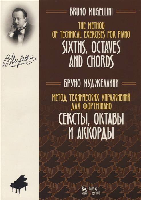 Муджеллини Б. The Method of Technical Exercises for Piano / Метод технических упражнений для фортепиано. Учебное пособие цены онлайн