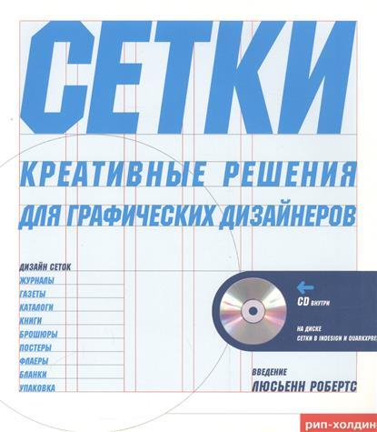 Сетки - креативные решения для графических дизайнеров (+CD)