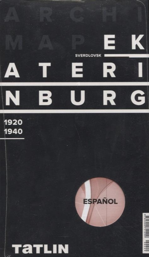 ArchiMap Екатеринбург 1920-1940(испанская версия)