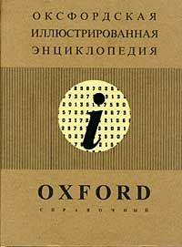 Оксфордовская илл. энц. т.9 Справочный