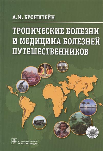 Бронштейн А. Тропические болезни и медицина болезней путешественников бронштейн атомы и электроны