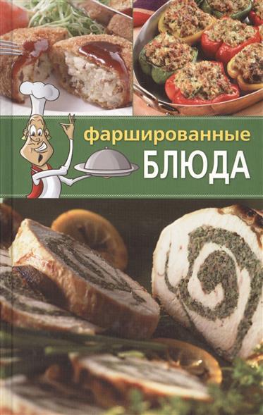 Акимова Е. (сост.) Фаршированные блюда. 300 рецептов руфанова е сост фаршированные овощи