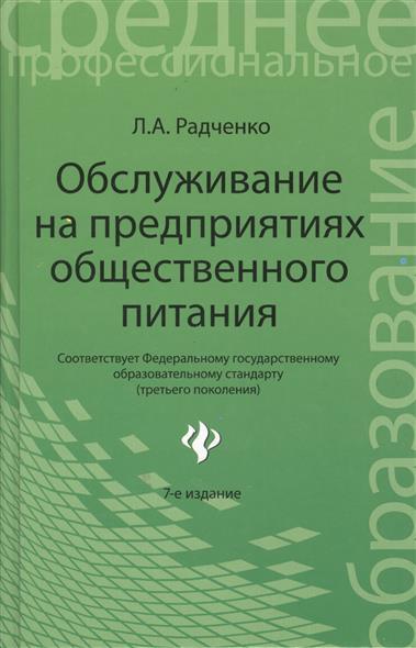Радченко Л. Обслуживание на предприятиях обществ. питания мобильный телефон philips xenium e570 xenium e570