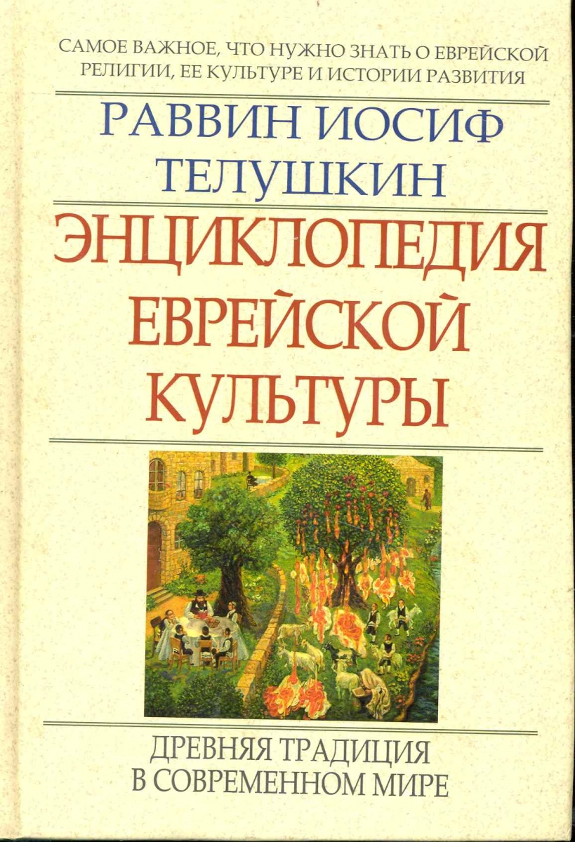 Энциклопедия еврейской культуры Кн.2 Древ. традиция в совр. мире