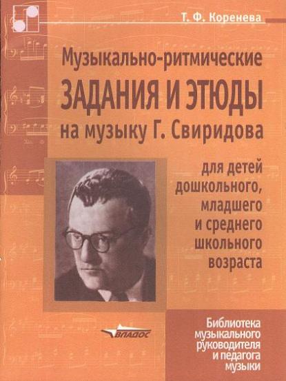 Музыкально-ритмические задания и этюды на музыку Г. Свиридова для детей дошкольного, младшего и среднего школьного возраста. Ноты