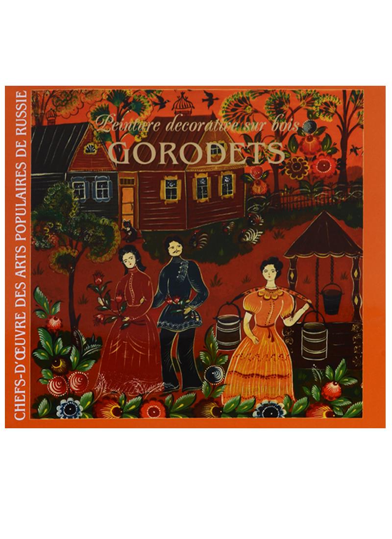 Художественная роспись по дереву. Городец / Peinture decorative sur bois Gorodets. Альбом на французском языке