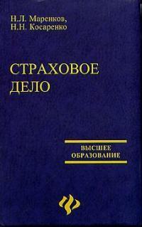Страховое дело Маренков