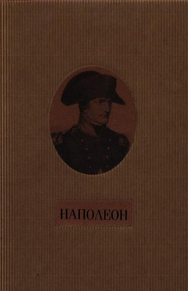 Наполеон. Жизнь и мысли. О войне и мире. История великого полководца. (комплект из 2 книг)