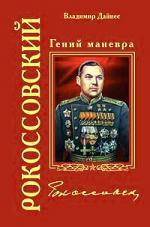 Рокоссовский Гений маневра