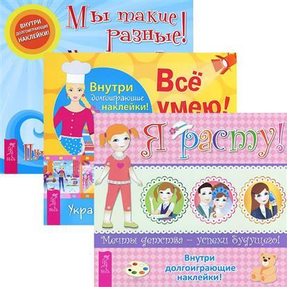 Книги с наклейками (комплект из 3 книг)