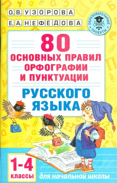 Узорова О.: 80 основных правил орфографии и пунктуации русского языка. 1-4 классы для начальной школы