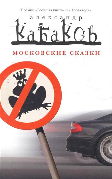 Кабаков А. Московские сказки московские сторожевые