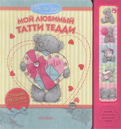 Мой любимый Татти Тедди. Слушай песенку и стихотворения!