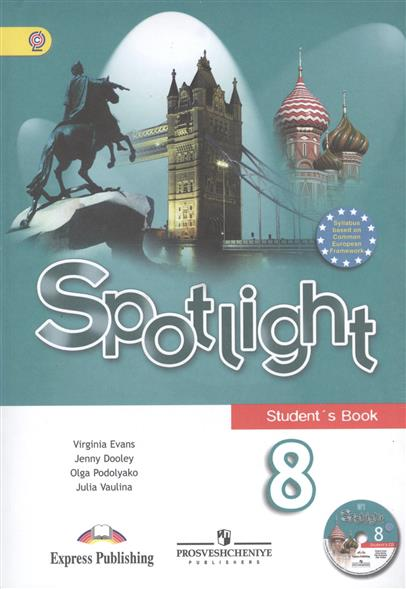 Ваулина Ю., Дули Дж., Подоляко О., Эванс В. Spotlight. Student`s Book. Английский язык. 8 класс. Учебник (+CD) more level 3 student s book with cyber homework cd rom