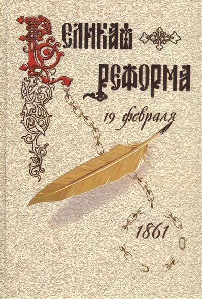 Великая реформа. Русское общество и крестьянский вопрос в прошлом и настоящем. Том 2