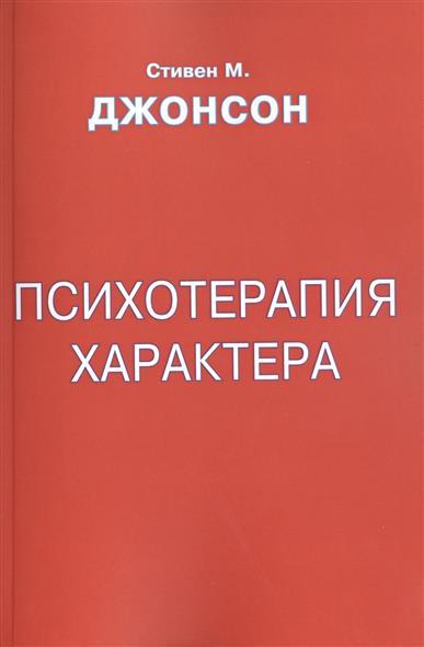 Джонсон С. Психотерапия характера книги